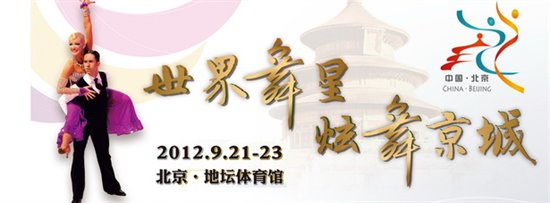 2012 Beijing International Open