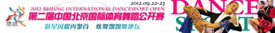 2012 Beijing International DanceSport Open