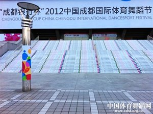 Chengdu International DanceSport Festival