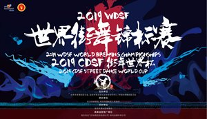 2019 WDSF World Breaking poster