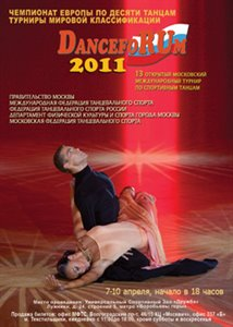 DancefoRUm 2011